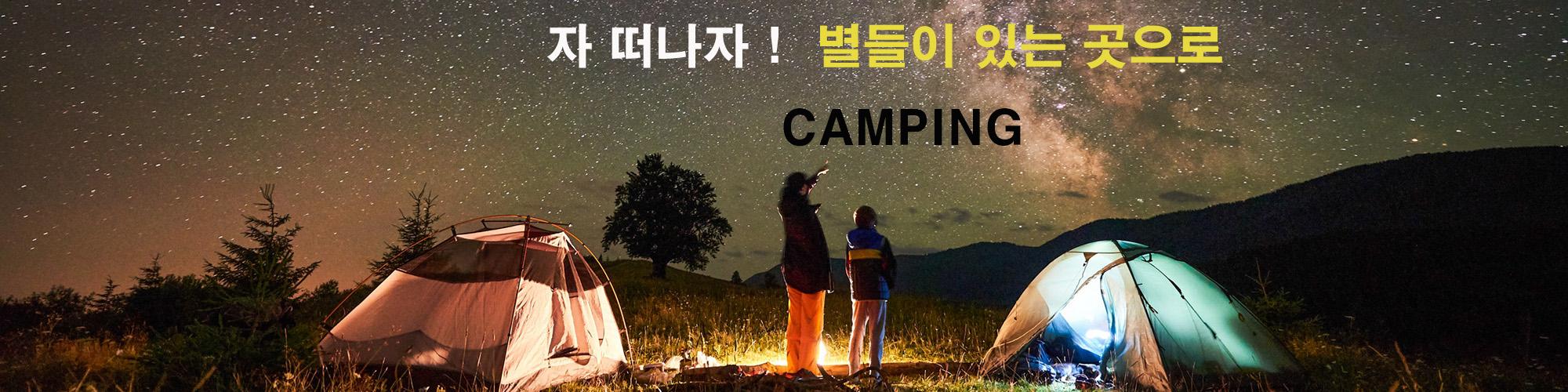 필수 캠핑