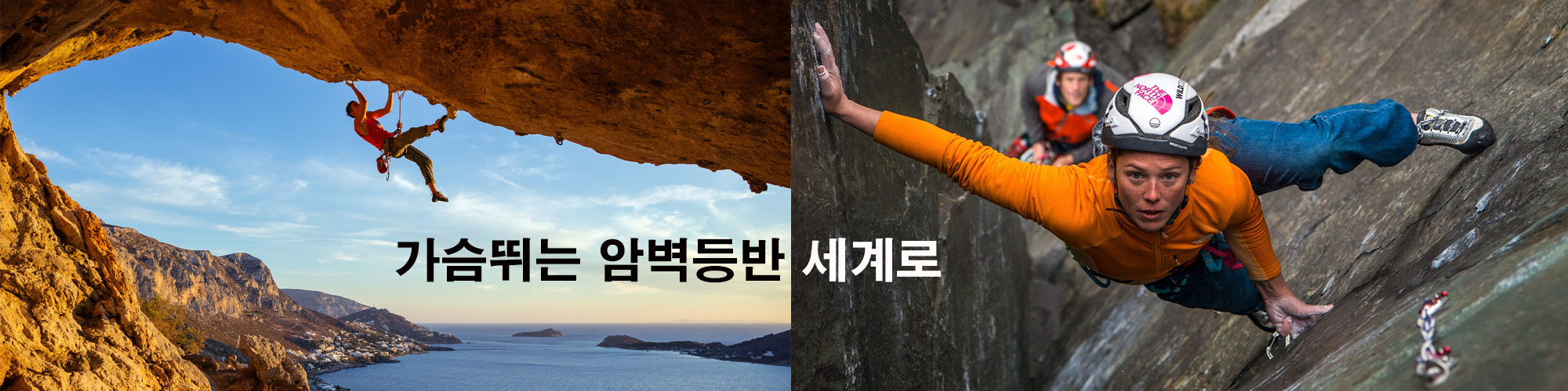 암벽등반 세계로